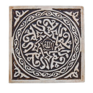 Moorish Marble Fragment W/ Ornate Motif For Sale