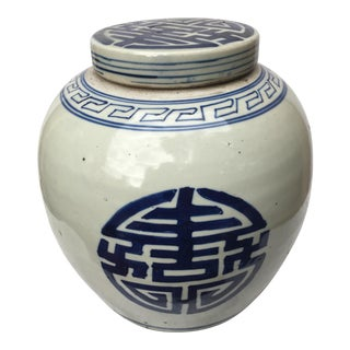 Blue & White Chinese Happiness Ginger Jar