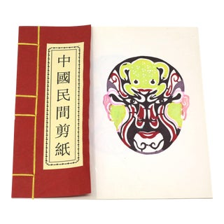 Vintage Handmade Paper Cuttings of Chinese Opera Masks - Set of 7 For Sale