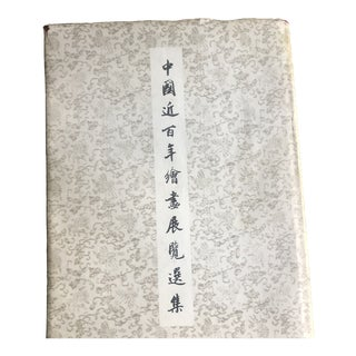 The Hundred Years of Chinese Painting For Sale
