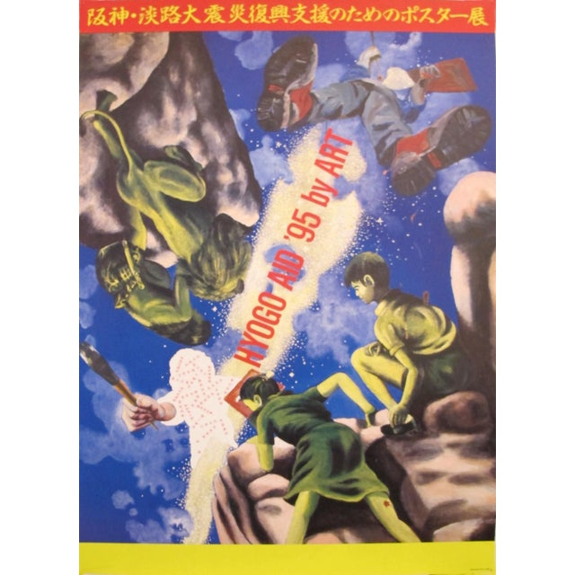 1990s 1995 Exhibition Poster, Tadanori Yokoo, Hyogo Aid by Art For Sale - Image 5 of 5