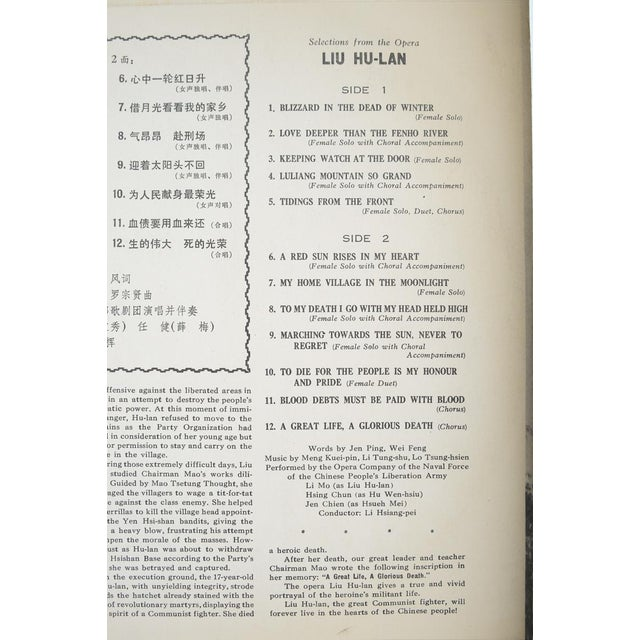 """""""From the Opera Liu Hu-Lan"""" Chinese Vinyl Record For Sale In Los Angeles - Image 6 of 10"""