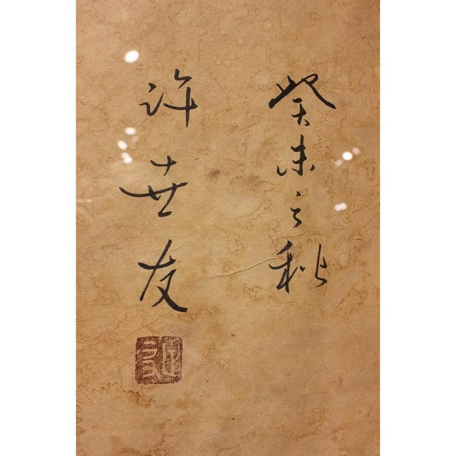 Framed Chinese Calligraphy - Image 2 of 4