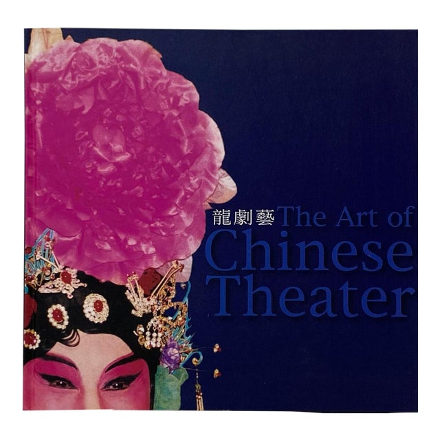 Vintage Documentary Book of 1993 Performance Chinese Theatre for Ny State Council of the Arts For Sale