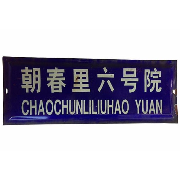 Chinese Hutong Street Sign - Image 1 of 2