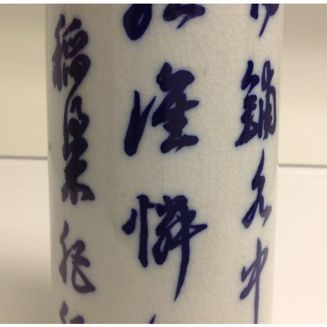 Vintage Porcelain Crackle Asian Greek Key Vase - Image 6 of 7