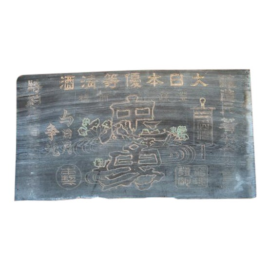 Early 1900's Japanese Sake Sign on a Single Redwood Slab For Sale