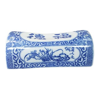 1970 Vintage Chinese Blue and White Porcelain Opium Pillow For Sale