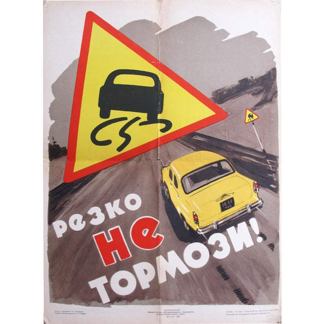 1960s 1963 Russian Driving Safety Poster, Do Not Brake Abruptly For Sale - Image 5 of 5