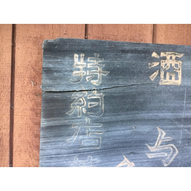 Early 1900's Japanese Sake Sign for Hakutsuru Brewing. On a single Japanese redwood slab. This description is from a...