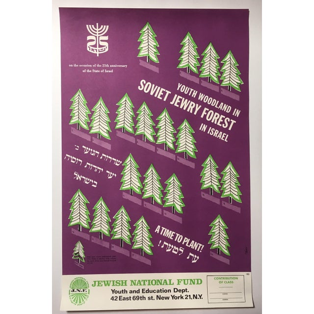 1970s 1970s Vintage Jewish National Fund Youth Woodland Poster For Sale - Image 5 of 5