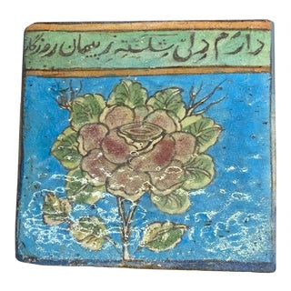 19th Century Persian Glazed Terra Cotta Tile For Sale