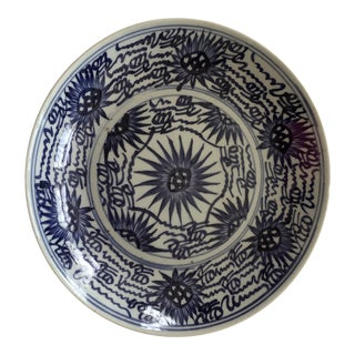 Antique Chinese Sunbursts Blue and White Bowl For Sale
