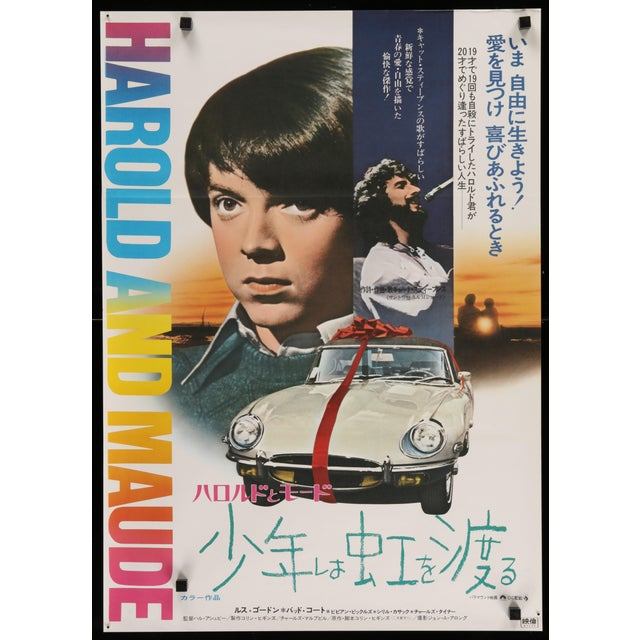 """Vintage original Japanese poster for the 1972 release of the all time cult classic """"Harold & Maude"""". Much better than the..."""