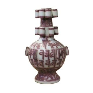 Chinese Ox Blood Red White Oriental Dimensional Ceramic Vase For Sale