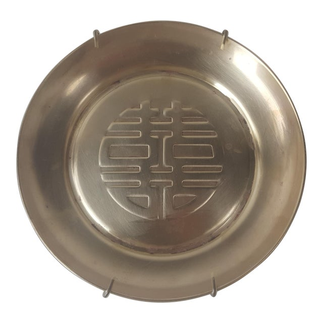 Vintage Brass Chinoiserie Double Happiness Decorative Plate with Hanger - Image 1 of 10