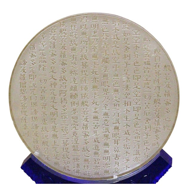 Moon Round Liuli Glass Pate-de-verre Heart Sutra Engraved Display Figure For Sale - Image 5 of 6