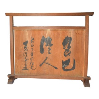 Antique Chinese Divider with Calligraphy For Sale