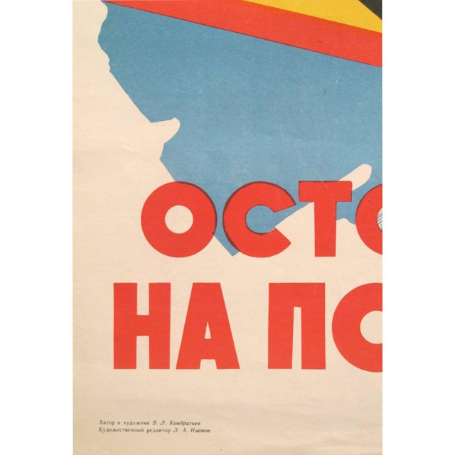 Mid-Century Modern Original Vintage Soviet Driving Poster, 1963, Pay Attention When Turning! For Sale - Image 3 of 7