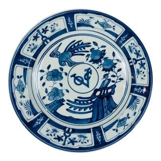 1980s Old Blue and White Floral and Bird Pattern Chinese Porcelain Wall Charger For Sale