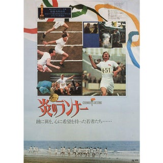 Chariots of Fire 1982 Japanese B2 Film Poster For Sale