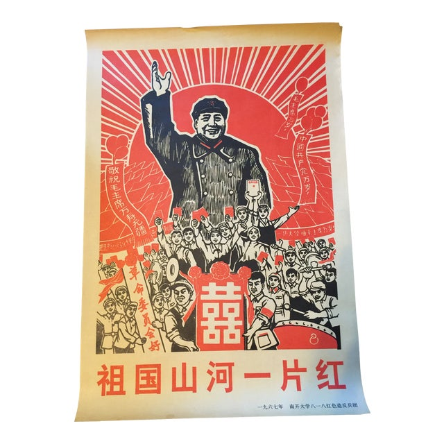 1960s Vintage Chinese Propaganda Poster For Sale