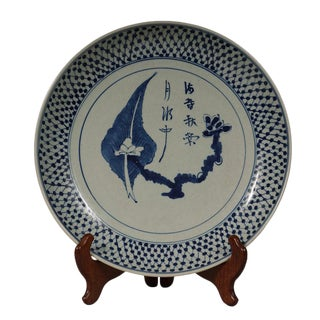 1950 Vintage Chinese Blue and White Porcelain Plate For Sale