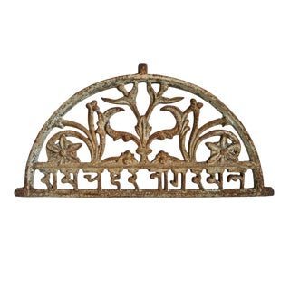 Antique Iron Arched Transom For Sale