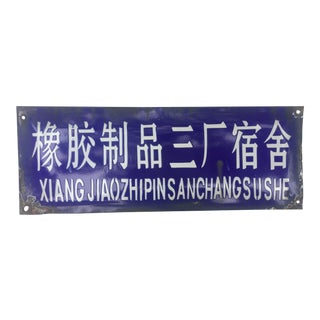 Chinese Beijing Hutong Street Sign