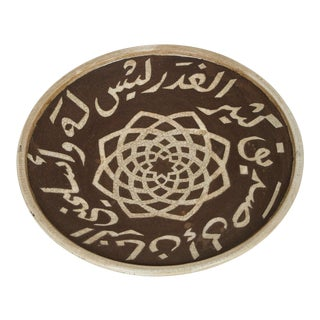 Moroccan Ceramic Brown Plate Chiseled With Arabic Calligraphy Scripts For Sale