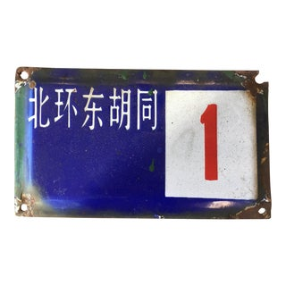 Antique Chinese Hutong Enamel Number Sign For Sale