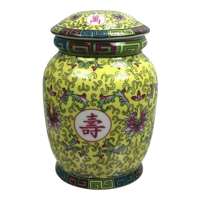 1980s Vintage Yellow Chinoiserie Ginger Jar For Sale