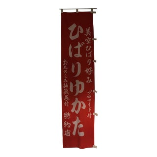 Vintage Calligraphy Chinese Kimono Red Trade Banner