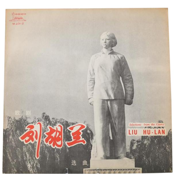 """""""From the Opera Liu Hu-Lan"""" Chinese Vinyl Record For Sale"""