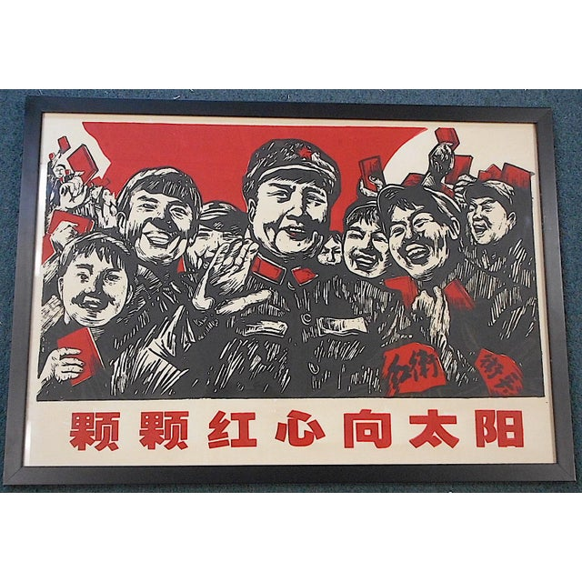 We just had the good fortune to acquire two red and black woodcut posters from communist China from the 1960's. This image...
