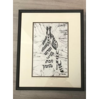 Amos Amit Framed Black & White Litograph Prints - a Pair Preview