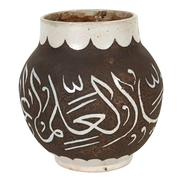 Moroccan Ceramic Vases With Arabic Calligraphy For Sale