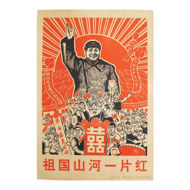 Chinese Chairman Mao Propaganda Poster, Motherland For Sale
