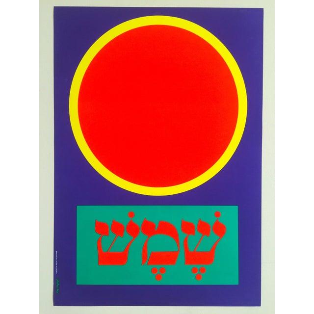 "Shemesh Word: Vintage 1960's Mid-Century Modern Israel ""Shemesh"" Sun"