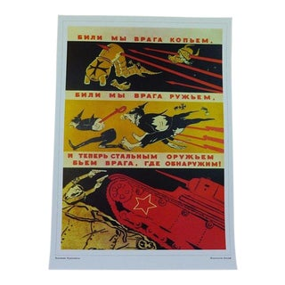 Vintage Soviet Propaganda WWII Victory Poster