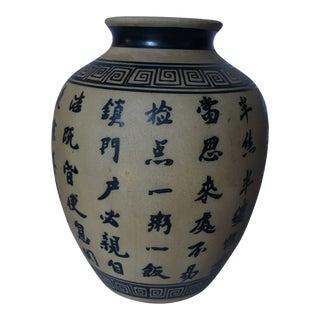 Chinese Earthenware Vase