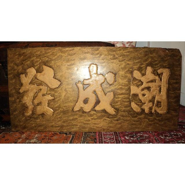 Gold Lettered Asian Wood Shop Sign - Image 2 of 10