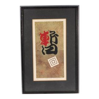 "Haku Maki 1972 Japanese Signed Limited Edition Print ""Poem 72-8"" For Sale"