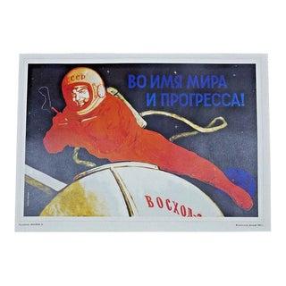 Vintage Soviet Space Poster Propaganda Rocket Poster