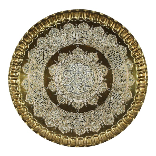 Islamic Middle Eastern Hanging Brass Tray With Calligraphy For Sale