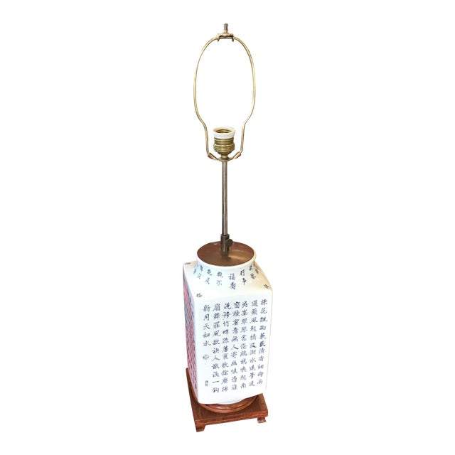 Image of White Chinese Calligraphy Lamp