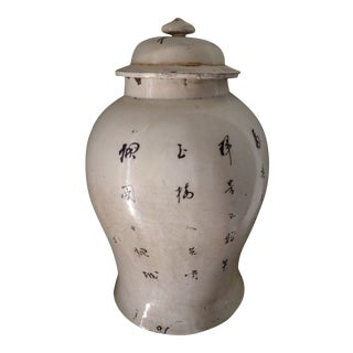 Bird & Calligraphy Asian Ginger Jar