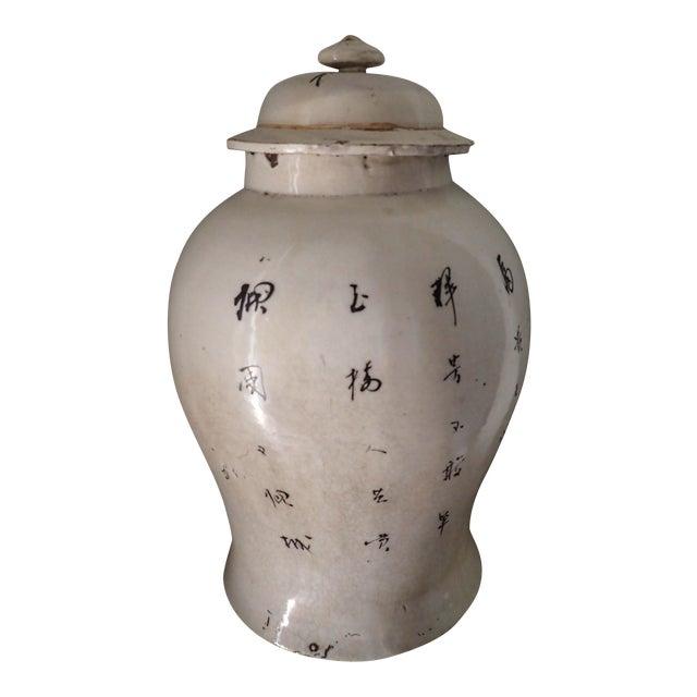 Bird & Calligraphy Asian Ginger Jar For Sale