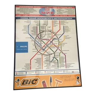 Vintage Moscow Subway Map For Sale
