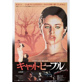 Cat People 1982 Japanese B2 Film Poster For Sale